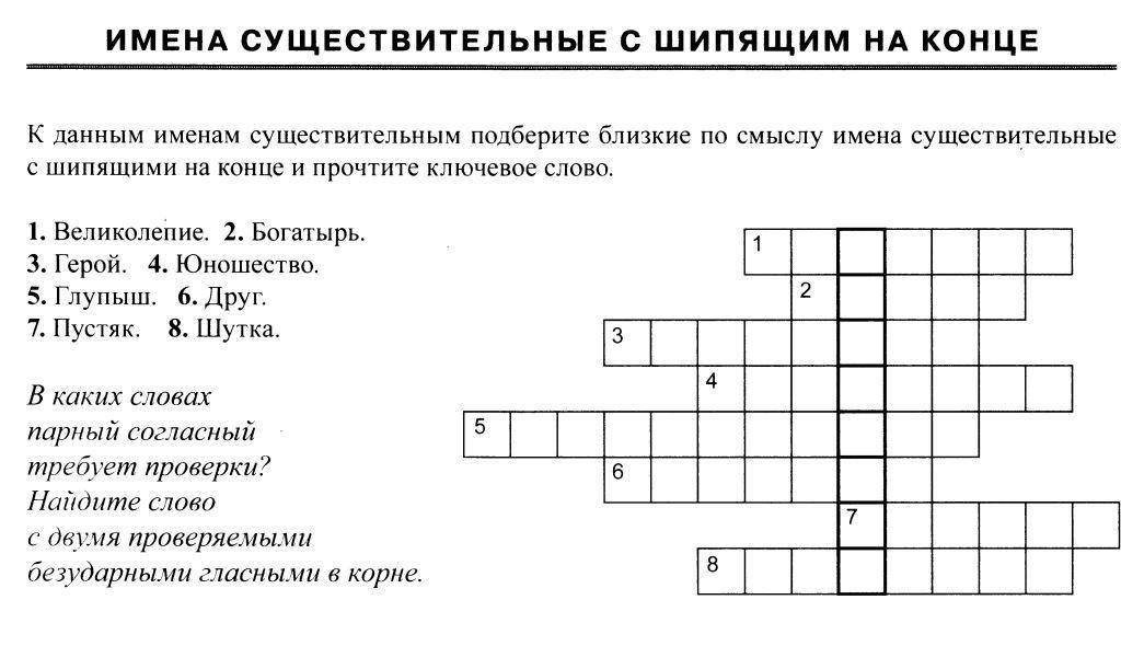 Готовые домашние задания по русскому языку н.г.гольцова и.в.шамшин 2018год