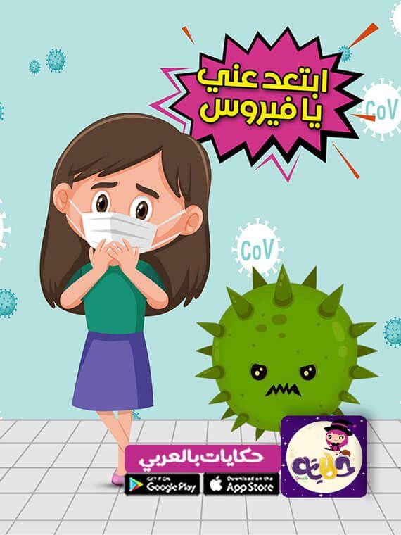 ابتعد عني يا فيروس قصة للاطفال عن فيروس كورونا بالعربي نتعلم Math Activities Preschool Islamic Kids Activities Arabic Kids