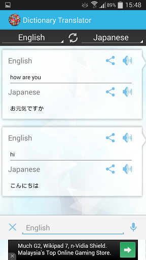 English Japanese dictionary translator is a English to
