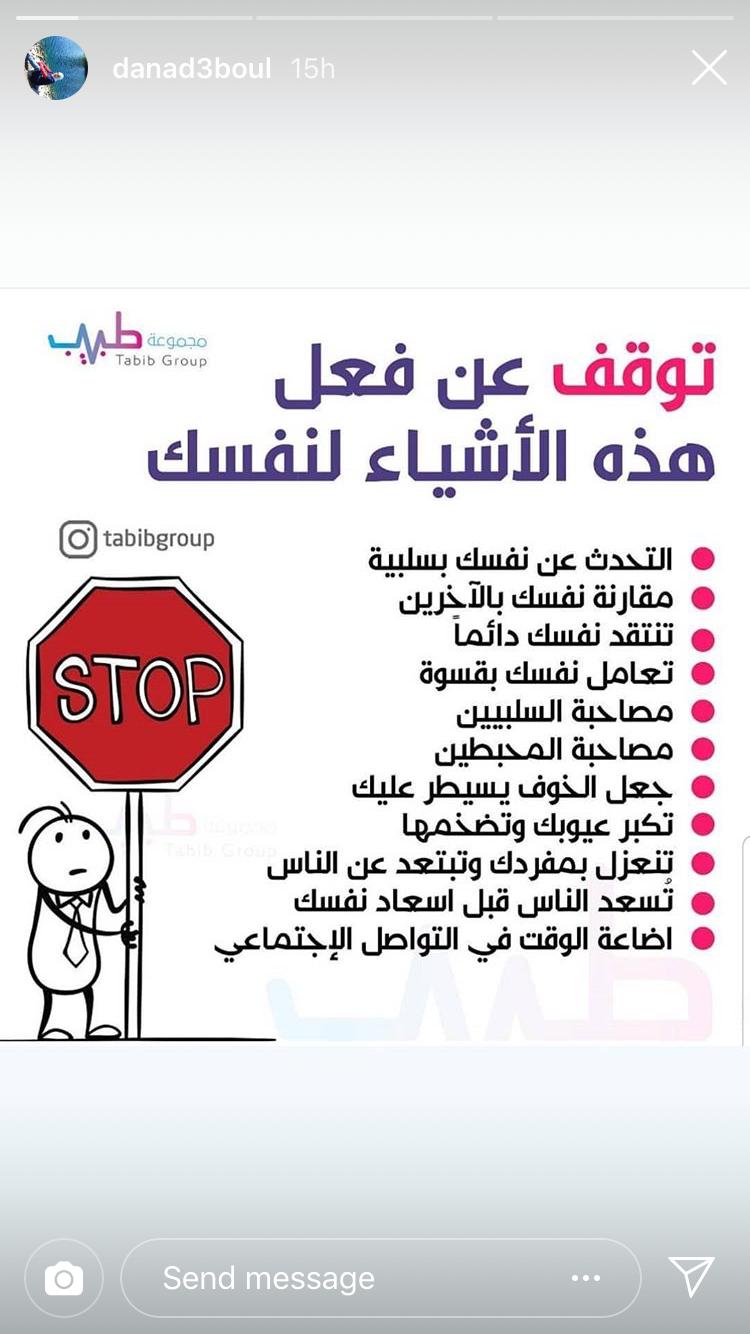 Pin By Fatima Alzahraa On برامج خطط أفكار للنجاح Positive Quotes Postive Quotes True Words