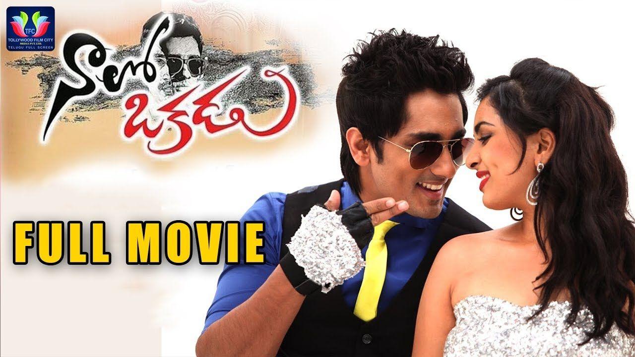 cool Siddharth 's New Movie 2017 Telugu Latest Movie