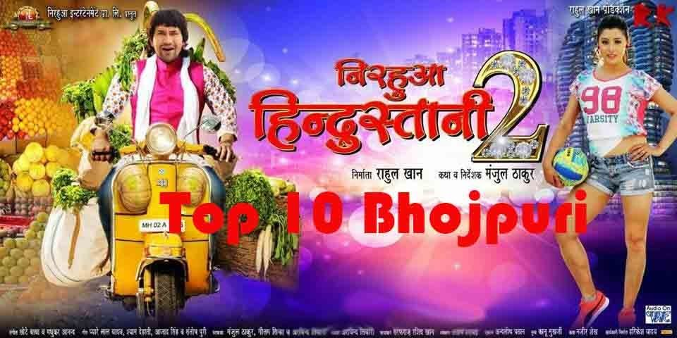 All bhojpuri picture movie nirahua hindustani 2 mp3 song