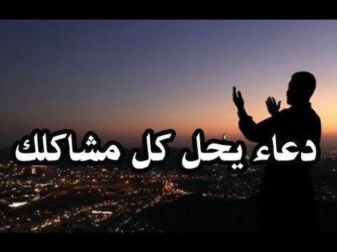 دعاء يحل كل مشاكلك باذن الله Holy Quran Youtube Beliefs
