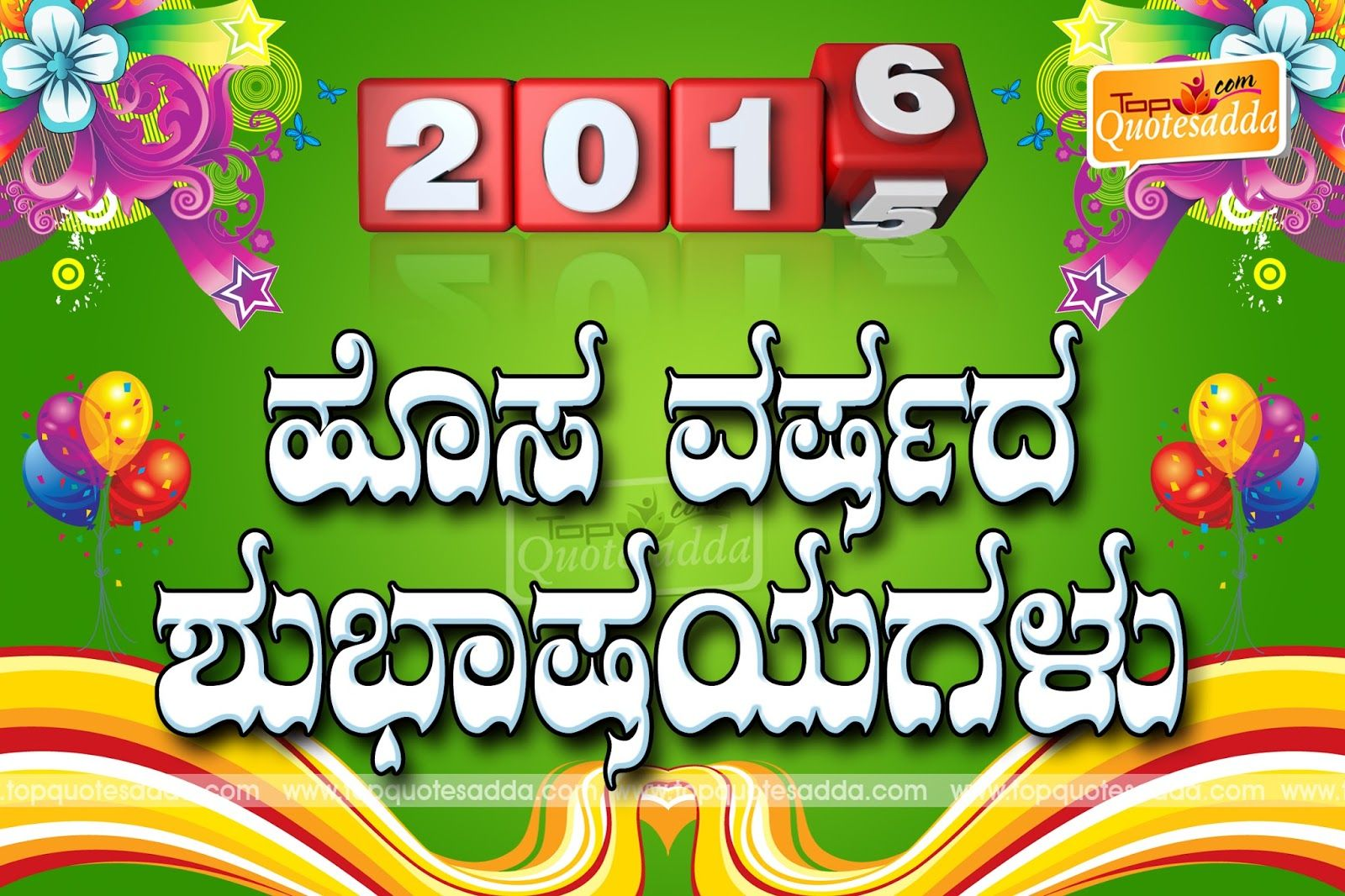 2016 happy new year wishes in kannada advance happy new year wallpapers in kannada language new kannada quotations and top wallpapers