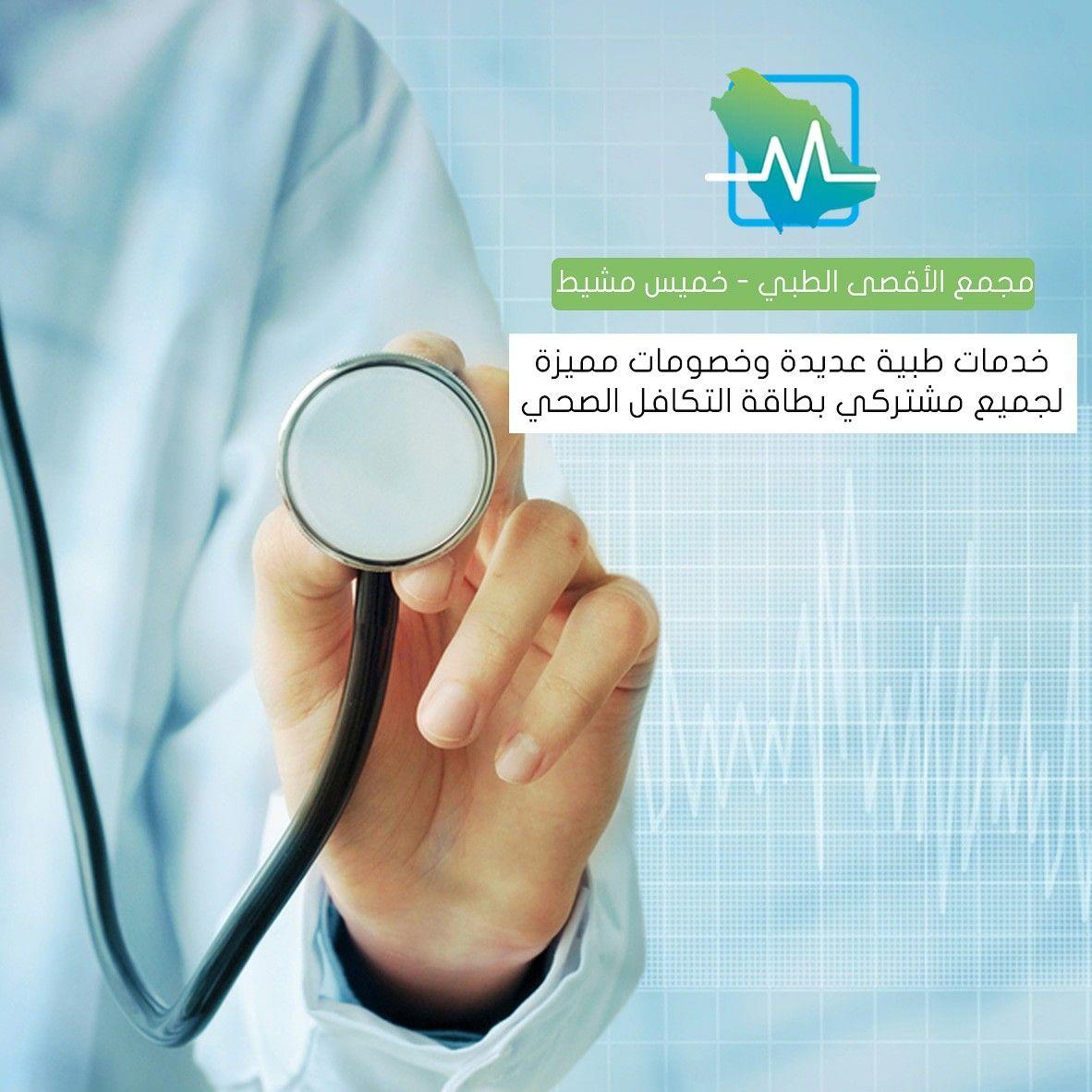صيدلية الصفا والمروة للأدوية شمال الرياض تقدم لكم خصومات تصل إلى 7 على الأدوية لحاملي بطاقة التكافل الصحي دواء أدوية حل Health Insurance Health Insurance