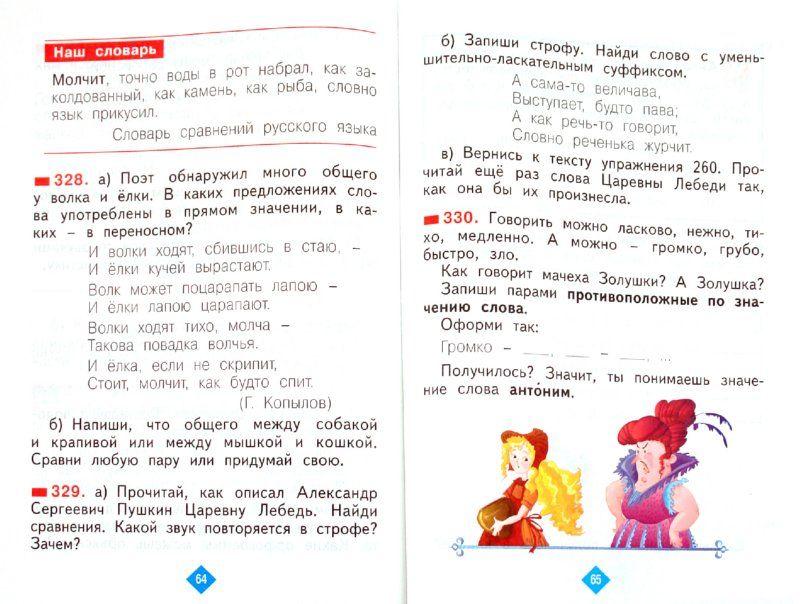 Учебник русского языка 2 класс нечаева скачать