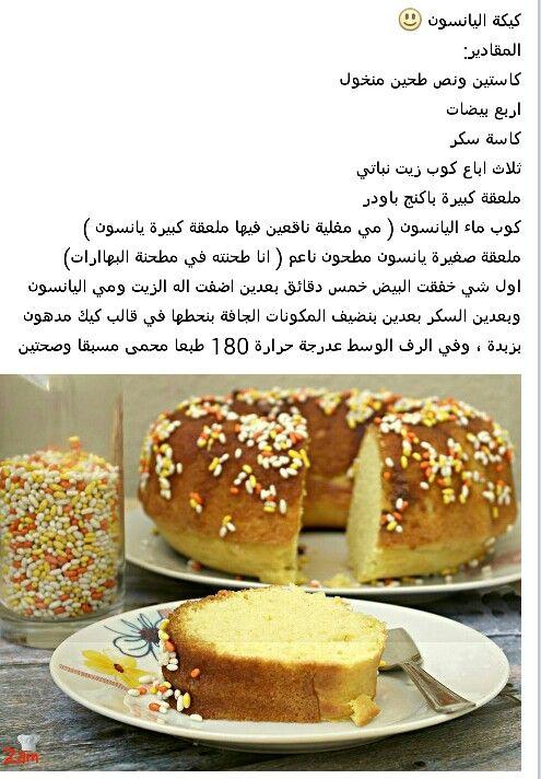 كيكة اليانسون Yummy Food Dessert Food Recipies Dessert Recipes