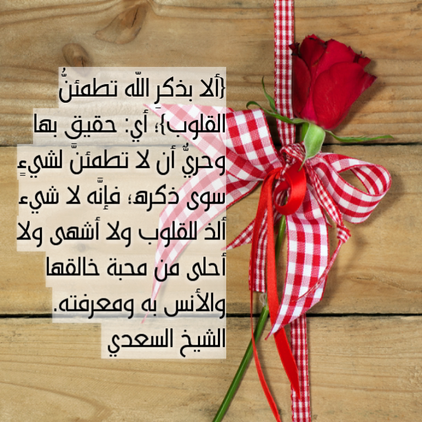 Pin By رغــــــد On بطـاقـات صبـاحيـة واسـلاميـة Gift Wrapping Gifts Wrap