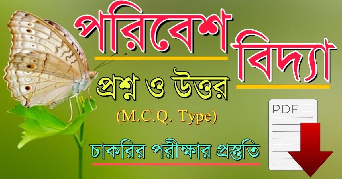 Environment Studies MCQ pdf in Bengali || For Primary Tet
