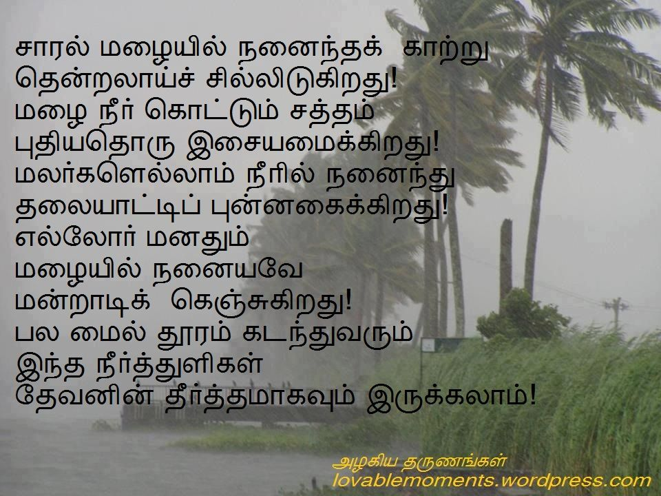 tamil kavithai about nature in 10 lines - Google Search
