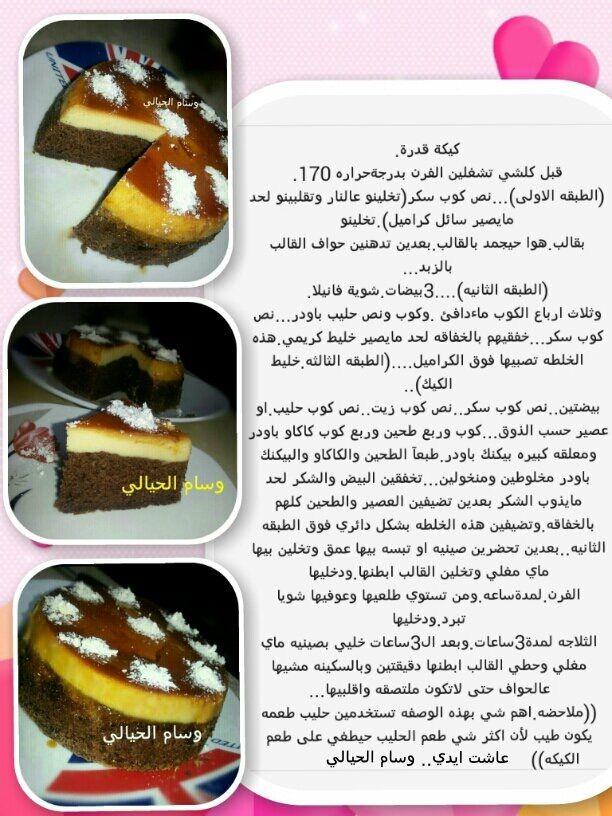 كيكة قدرة قادر Food And Drink Cupcake Cakes Amazing Cakes