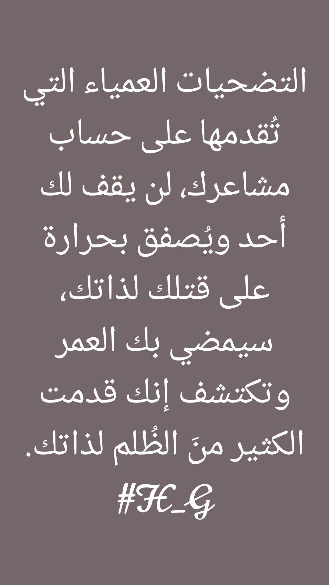 Pin By Faten Sleem On اقوال بليغه Arabic Quotes Words Arabic Words