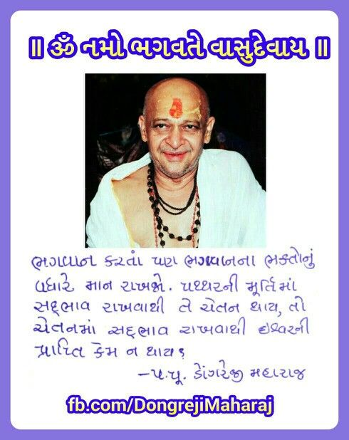 Pin By R Soni On Gujarati