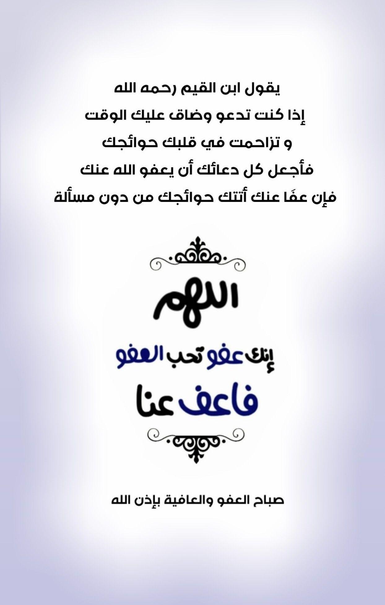 يقول ابن القيم رحمه الله إذا كنت تدعو وضاق عليك الوقت و تزاحمت في قلبك حوائجك فاجعل كل دعائك أن يعفو الل Quotations Islamic Quotes Quran Good Morning Greetings
