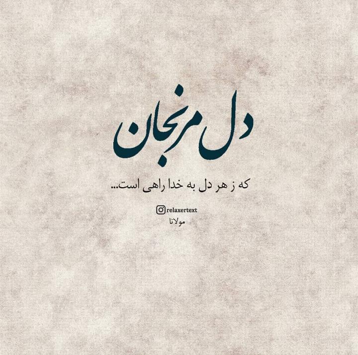 Pin By Narmin On Masomeh Persian Poem Calligraphy Persian Quotes Farsi Poem