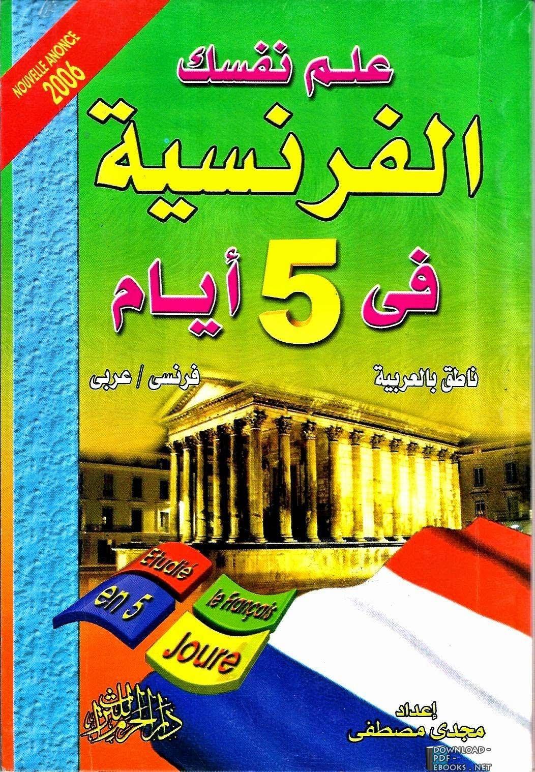 تحميل كتاب علم نفسك الفرنسية في 5 أيام Pdf My Books Education Books