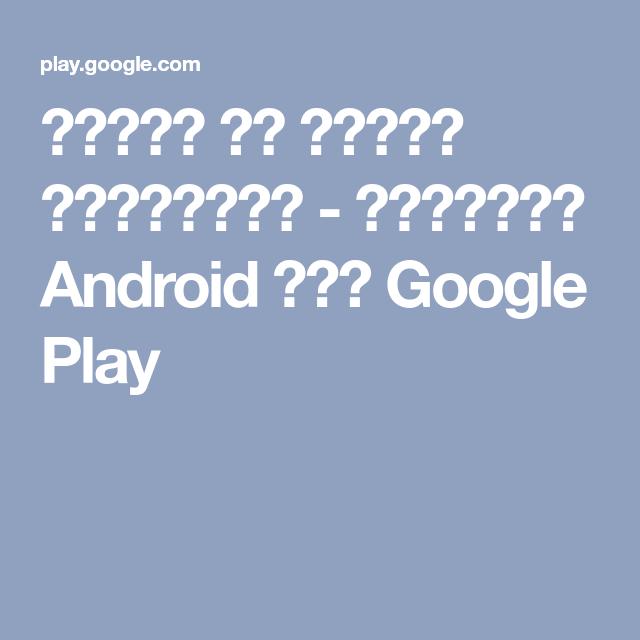 انستا بث مباشر انستقرام تطبيقات Android على Google Play Mobile Network Operator Kids Cell Phone Quran App
