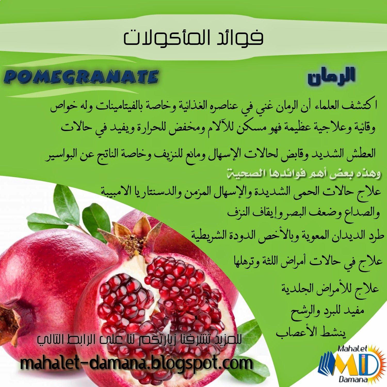 Mahalet Damana فوائد الرمان الصحية Health Facts Food Health Facts Fitness Fruit Benefits