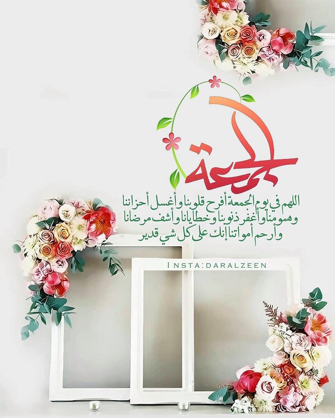 جمعة مباركة يوم الجمعه تويتر