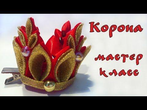 Заколка Корона канзаши на новый год из атласных лент своими руками Мастер класс - YouTube