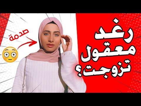 96 رغد أخت روان وريان معقول تزوجت Youtube