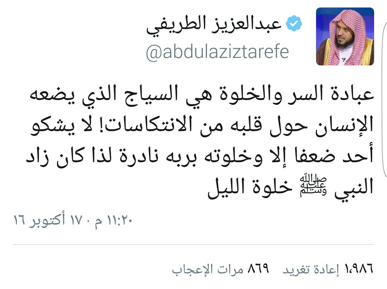 عبادة السر Islamic Quotes Quotes Arabic Quotes