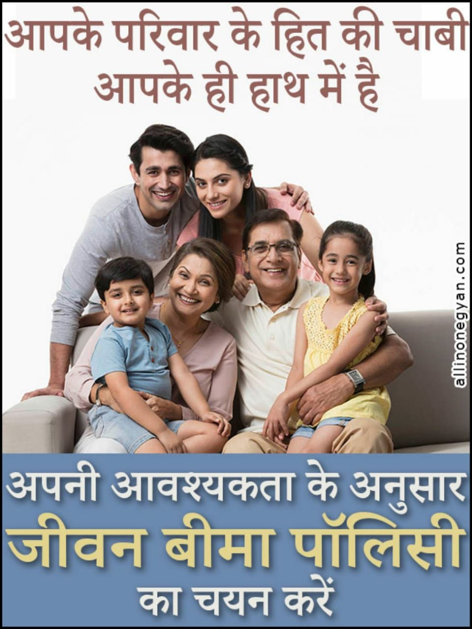 Make Your Life Om Shanti Om Call 9814814004 Life Insurance
