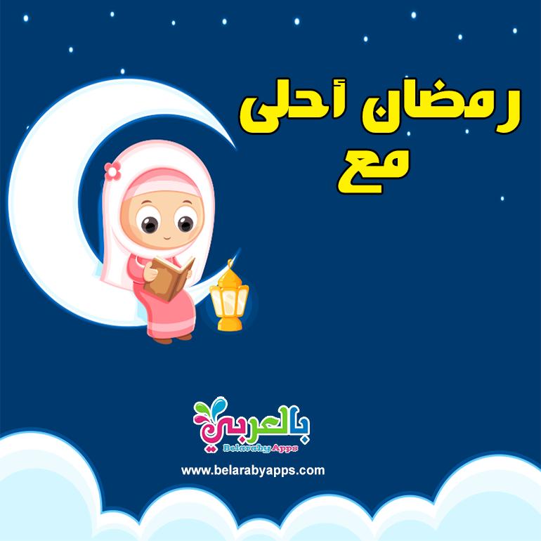 رمضان احلى مع اسمك اكتب اسم من تحب على صور رمضان بالعربي نتعلم In 2021 Ramadan Kids Ramadan Kareem Pictures Ramadan Cards