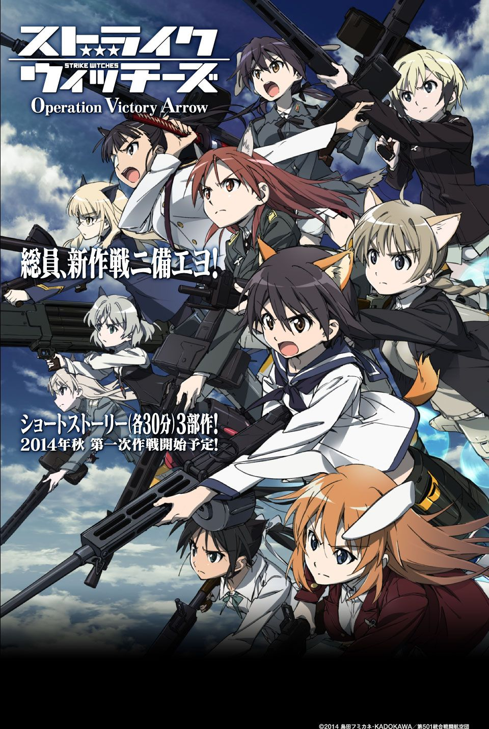 Strike Witches Operation Victory Arrow Serie De Peliculas De