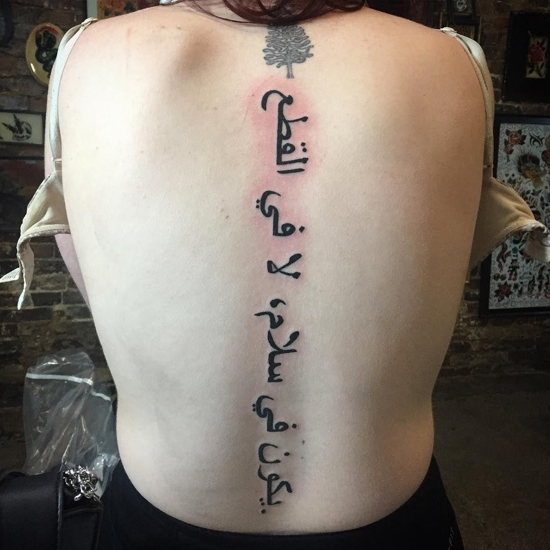 arabic quote spine tattoo