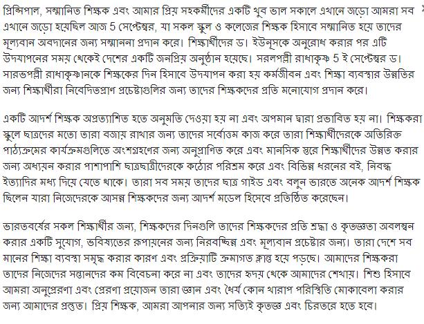 Teachers Day {Bengali Speech} 2018 | 5th September Bengali