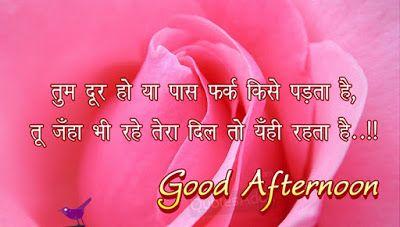 Good Afternoon Quotes In Hindi Shayari Download Good Afternoon