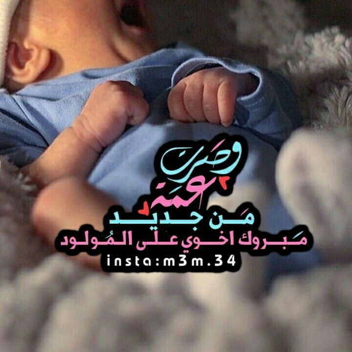Pin By Samiya Abdullah On رمزيات مواليد Arabic Alphabet For Kids Islam Facts Alphabet For Kids