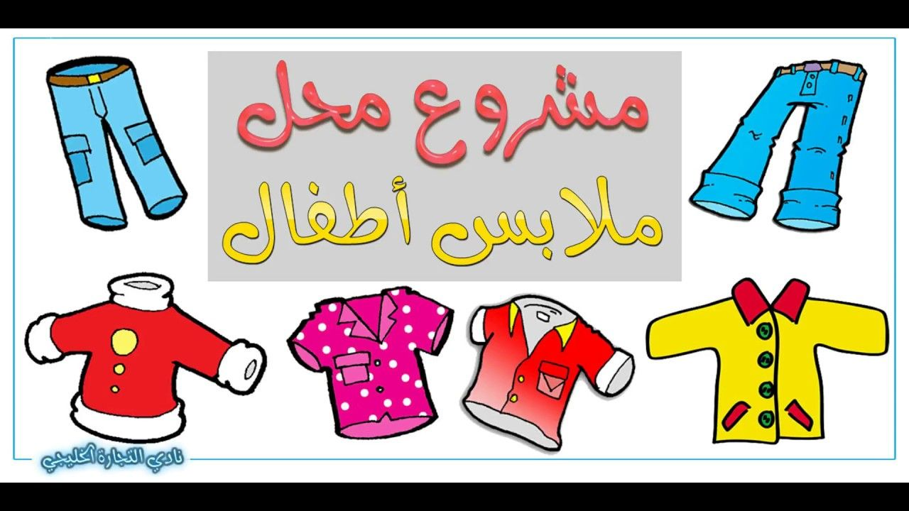 مشروع مربح مشروع محل ملابس أطفال في السعودية Kids Outfits Comics Clothes