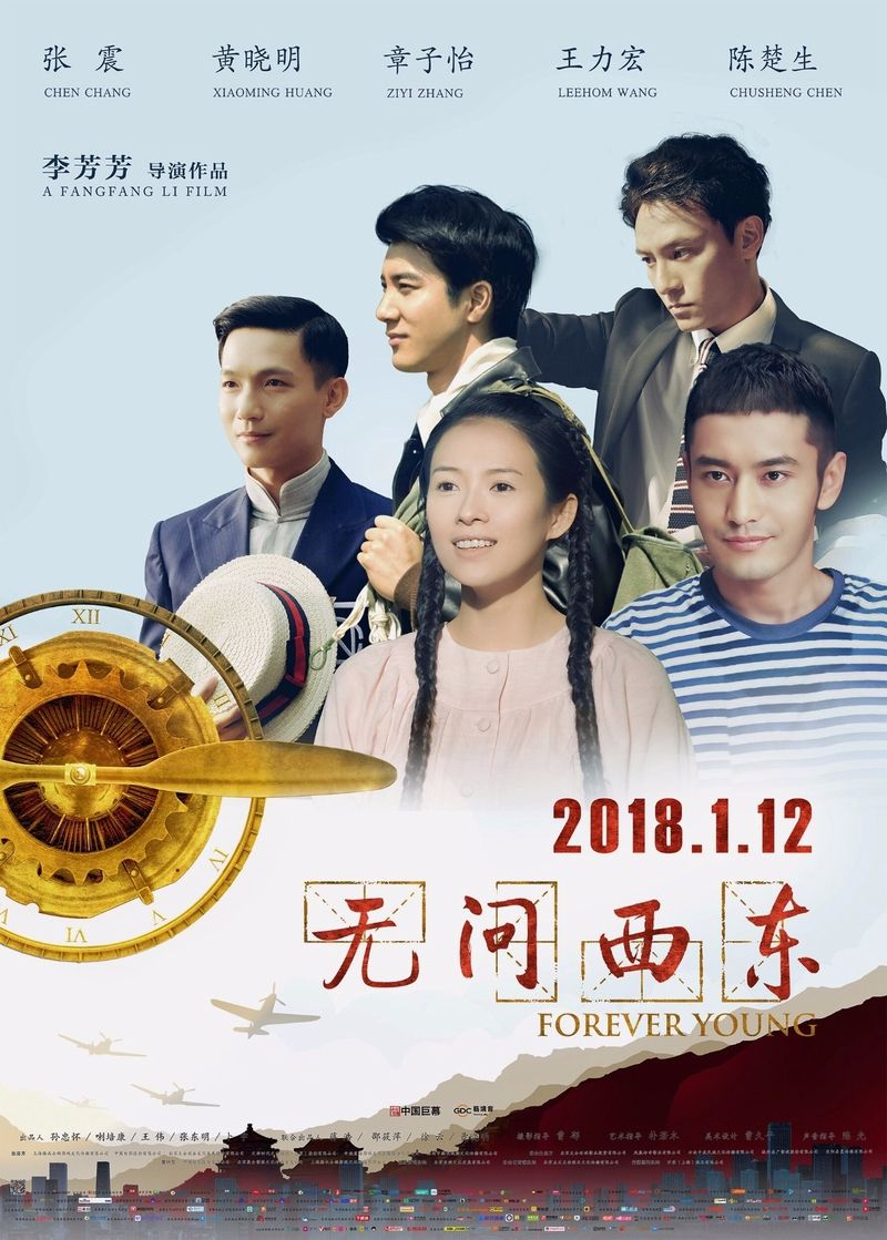 Forever Young Chinese Movie Forever Young Forever Young Movie Full Movies