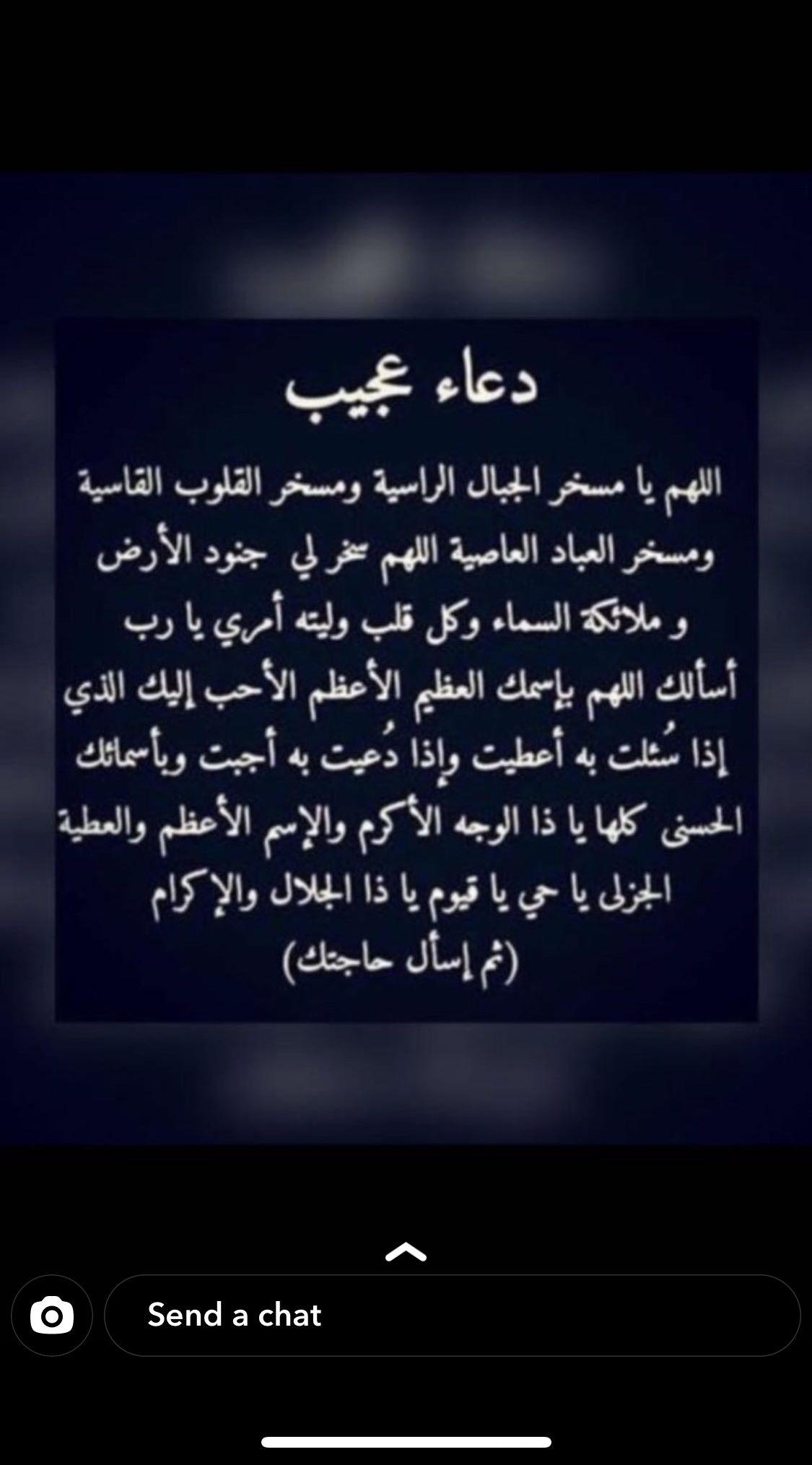 Pin By Um Alhasan On اسلاميات قرآن أحاديث دعاء همسات ايمانية Islam Facts Islamic Quotes Quran Quran Quotes Love