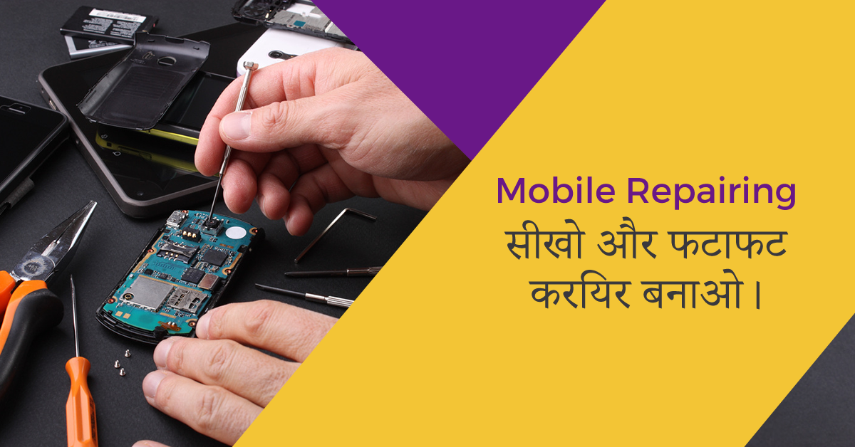 importance of mobile technology in businesses
