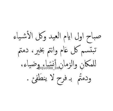صباحكم عيد صباحكم مشرق صباح الخير Islamic Quotes Beautiful Arabic Words Life Quotes
