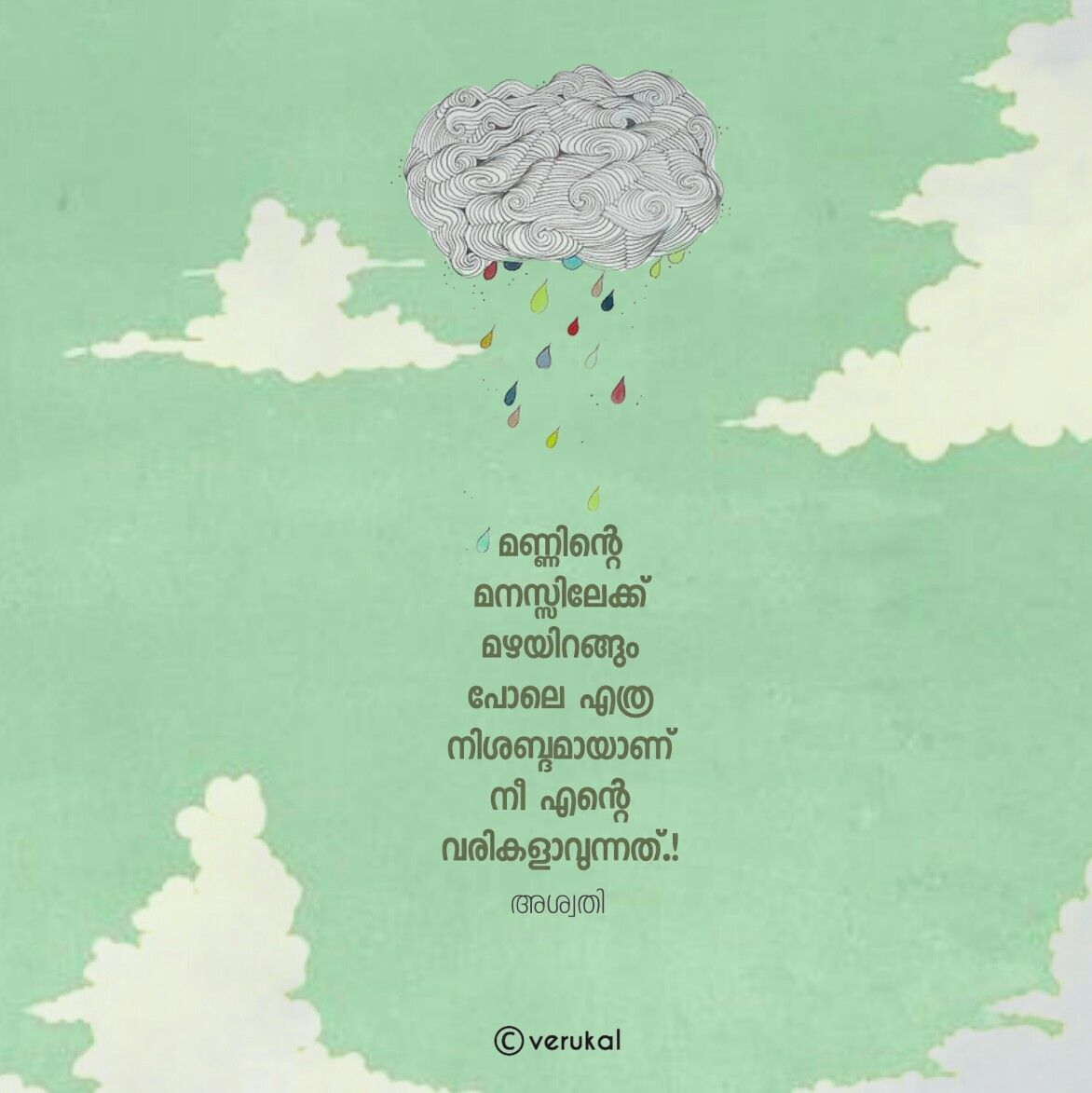 Pin By Sreerag Murali On Verukal Malayalam Quotes Quotes Thoughts