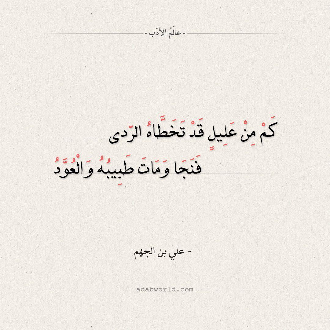 شعر علي بن الجهم كم من عليل قد تخطاه الردى عالم الأدب Arabic Calligraphy