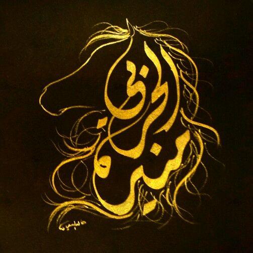 منيره الحربي Funny Dating Quotes Arabic Books Calligraphy