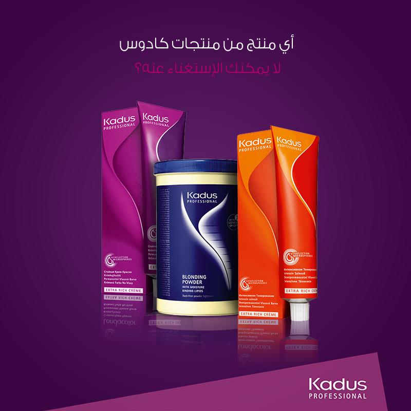 أي منتج من منتجات كادوس لا يمكنك الإستغناء عنه Tells Us Which Kadus Product Is The One You Can T Live Without Hair Car Coffee Bag Samsung Gear Fit Coffee