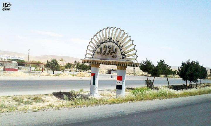 الاوتستراد الدولي القلمون مدخل يبرود في 15 5 2016 Internationa Highway Qalmoun Yabroud Entrance On 15 5 2016 Syria Damascus دمشق Photo Fair Grounds Grounds