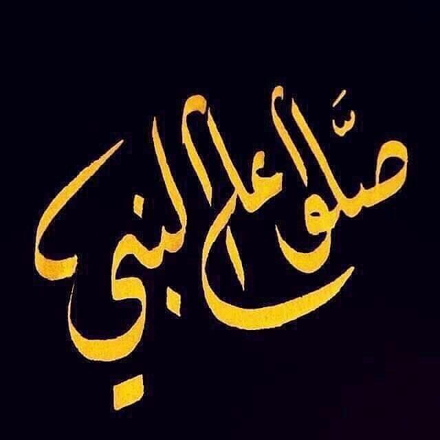 صلوا على النبي صلى الله عليه وسلم H G School Logos Cal Logo Logos