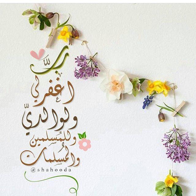 ربي اغفر لي ولوالدي وللمؤمنين والمؤمنات والمسلمين والمسلمات