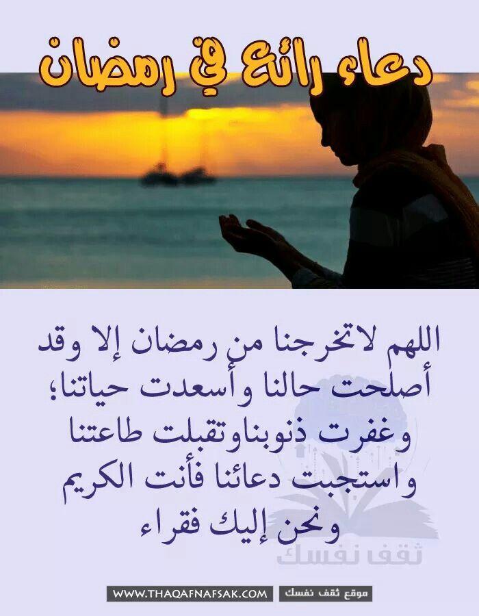 Desertrose اللهم آااامين Romantic Love Quotes Ramadan Ramadan Kareem