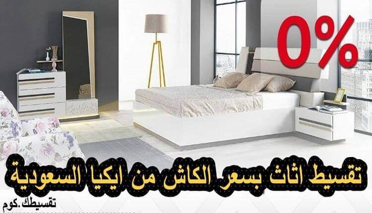 تقسيط اثاث منزلي بدون مقدم من ايكيا السعودية بمبلغ 1000 ريال فأكثر Home Decor Toddler Bed Furniture