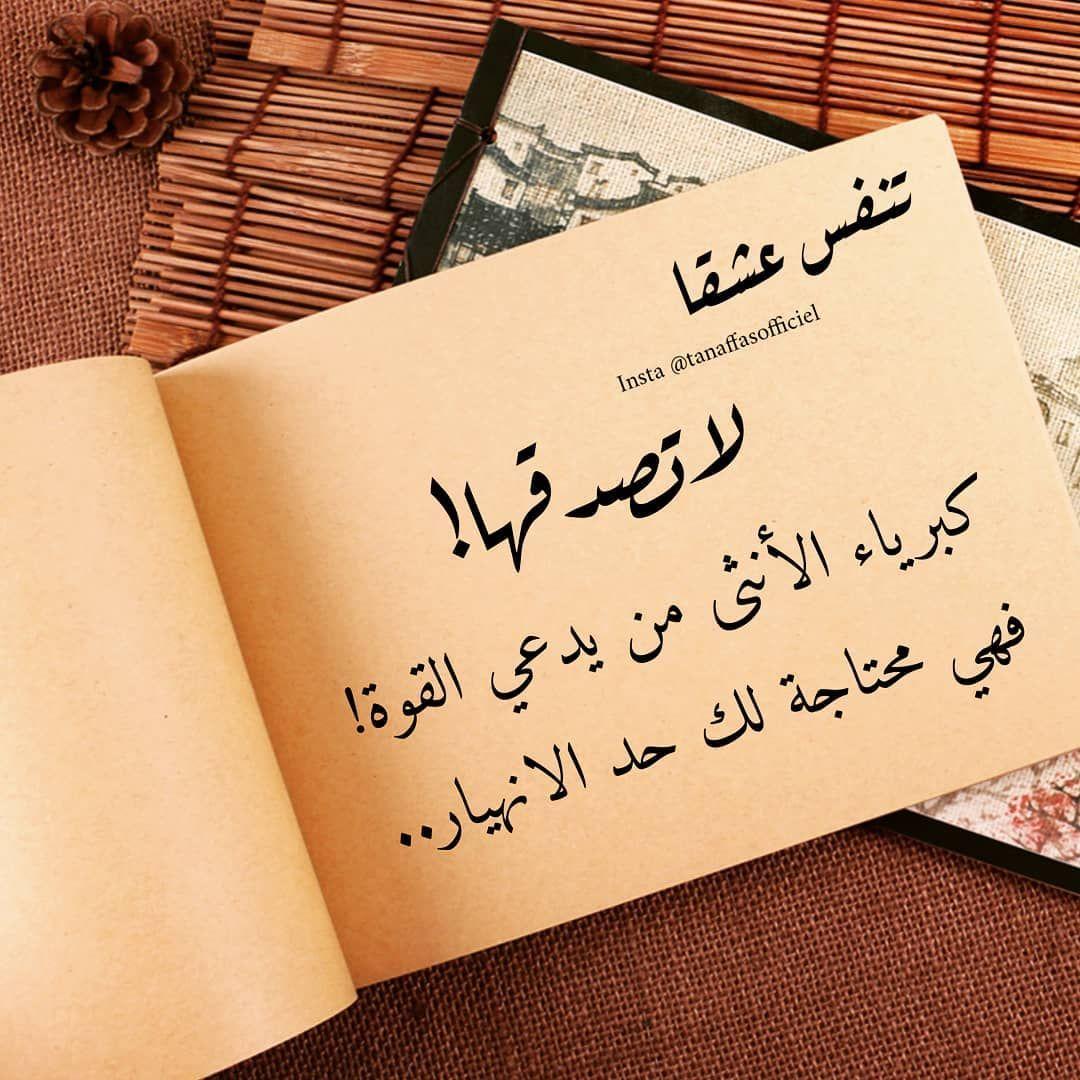 كبرياء المرأة قاتل Calligraphy Arabic Calligraphy