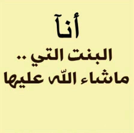 صور مضحكة عن البنات Sowarr Com موقع صور أنت في صورة Life Quotes True Words Arabic Funny