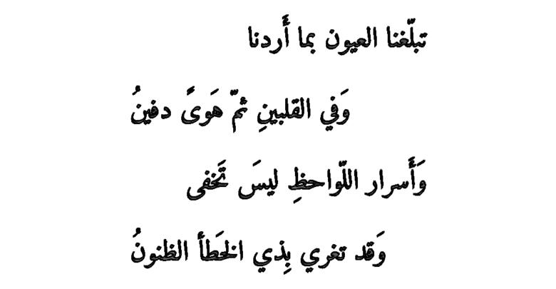 اشعار طويلة عن الحب والعشق ستأخذك في عالم رومانسي رائع Arabic Calligraphy Calligraphy